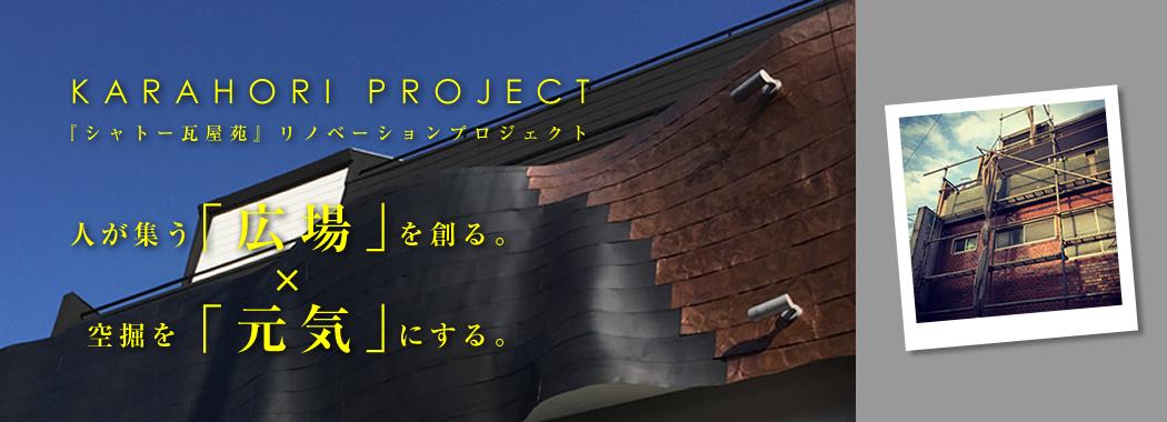空堀プロジェクト「シャトー瓦屋苑リノベーションプロジェクト