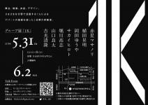 デザイン展2
