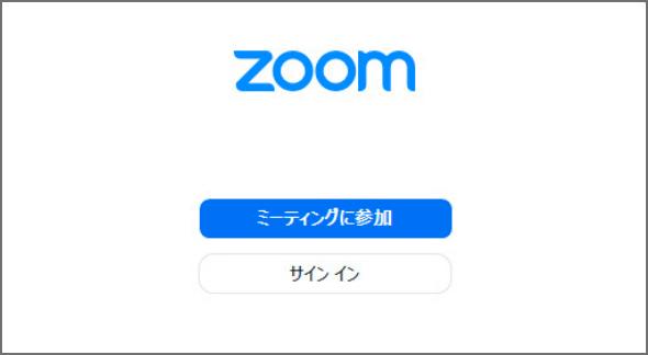 zoomアプリのインストール完了
