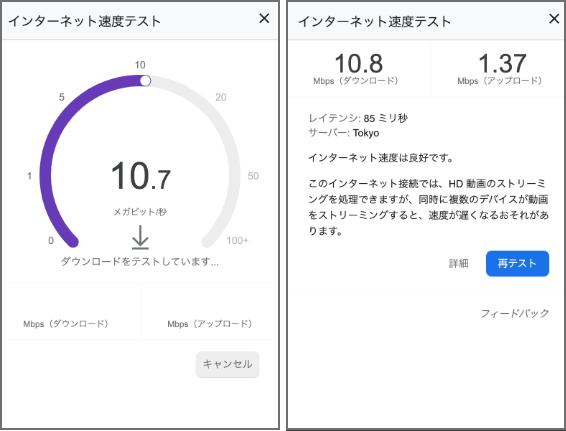 インターネット速度テスト画面例