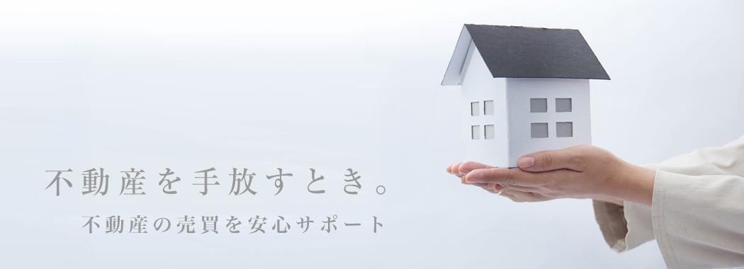 戸建て・収益マンションの開発事業のご案内