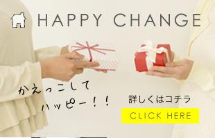 かえっこしてハッピー!!