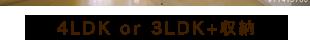 4LDK or 3LDK+収納